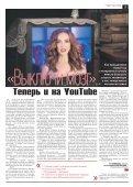 «Новая газета» №1 (среда) от 09.01.2019 - Page 3