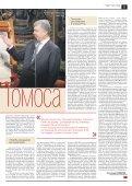 «Новая газета» №1 (среда) от 09.01.2019 - Page 5