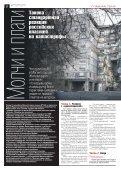 «Новая газета» №1 (среда) от 09.01.2019 - Page 6
