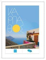 Δείγμα Διαφημιστικού Εντύπου Καρπάθου - Digital routes