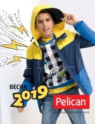 Каталог Pelican Весна 2019 Мальчики