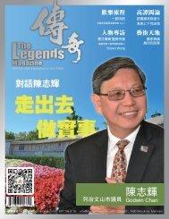 传奇文化 / The_Legends_Magazine_V019