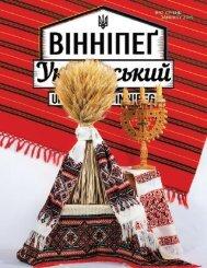 Вінніпеґ Український № 1 (47) (January 2019)