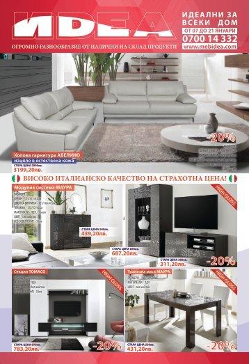 Мебели ИДЕА каталог от 07 до 21.01.2019