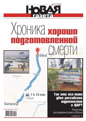 «Новая газета» №2 (пятница) от 11.01.2019