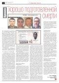 «Новая газета» №2 (пятница) от 11.01.2019 - Page 4