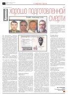 novgaz-pdf__2019-002n - Page 4