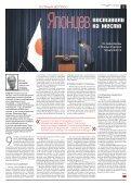 «Новая газета» №2 (пятница) от 11.01.2019 - Page 5