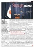 novgaz-pdf__2019-002n - Page 5