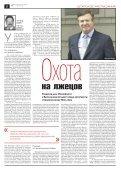 «Новая газета» №2 (пятница) от 11.01.2019 - Page 6