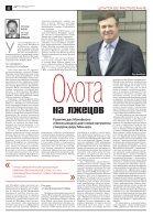 novgaz-pdf__2019-002n - Page 6