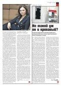 «Новая газета» №2 (пятница) от 11.01.2019 - Page 7