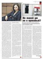 novgaz-pdf__2019-002n - Page 7