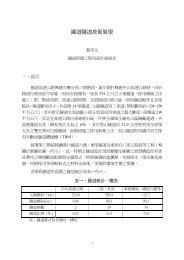 35國道隧道技術展望-蔡茂生