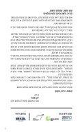 תוכניית ינואר - סינמטק חיפה - Page 2