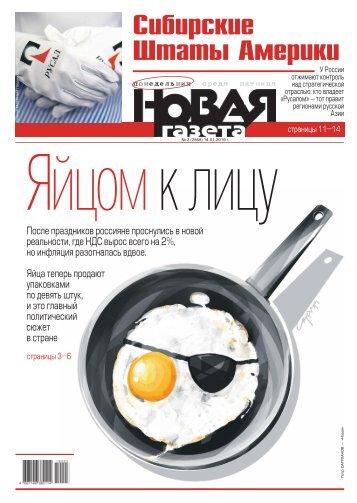 «Новая газета» №3 (понедельник) от 14.01.2019