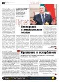 «Новая газета» №3 (понедельник) от 14.01.2019 - Page 2