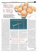 «Новая газета» №3 (понедельник) от 14.01.2019 - Page 3