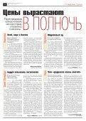 «Новая газета» №3 (понедельник) от 14.01.2019 - Page 4