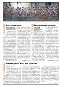 «Новая газета» №3 (понедельник) от 14.01.2019 - Page 5