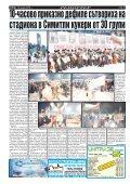 "Вестник ""Струма"" брой 11 - Page 2"