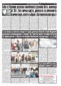 "Вестник ""Струма"" брой 11 - Page 5"