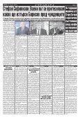 "Вестник ""Струма"" брой 11 - Page 7"