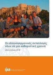 Οι ελληνογερμανικές ανταλλαγές νέων σε μια καθοριστική χρονιά