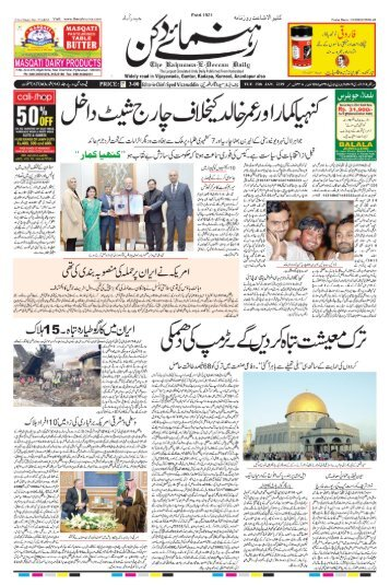 The Rahnuma-E-Deccan Daily 15/01/2019