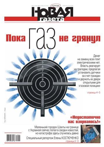 «Новая газета» №4 (среда) от 16.01.2019