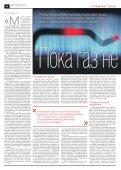 «Новая газета» №4 (среда) от 16.01.2019 - Page 4