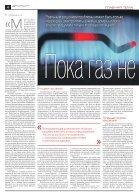 novgaz-pdf__2019-004n - Page 4