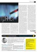 «Новая газета» №4 (среда) от 16.01.2019 - Page 5