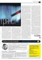 novgaz-pdf__2019-004n - Page 5