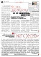 novgaz-pdf__2019-004n - Page 6