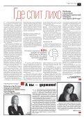 «Новая газета» №4 (среда) от 16.01.2019 - Page 7