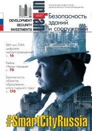 Журнал «Безопасность зданий и сооружений» №2 за 2018 год.