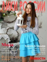"""Журнал """"Лики России""""® №6/2018"""