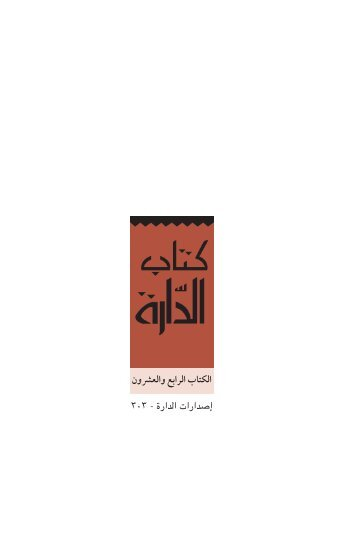 Dalil Al Kitaba al Tarikhiya F4P 29-05-2013