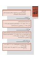 Dalil Al Kitaba al Tarikhiya F4P 29-05-2013 - Page 4
