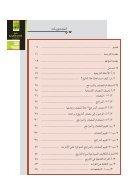 Dalil Al Kitaba al Tarikhiya F4P 29-05-2013 - Page 5