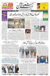 The Rahnuma-E-Deccan Daily 18/01/2019