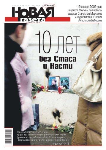 «Новая газета» №5 (пятница) от 18.01.2019