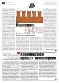 «Новая газета» №5 (пятница) от 18.01.2019 - Page 2