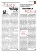 «Новая газета» №5 (пятница) от 18.01.2019 - Page 3