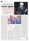 «Новая газета» №5 (пятница) от 18.01.2019 - Page 4