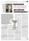 «Новая газета» №5 (пятница) от 18.01.2019 - Page 5