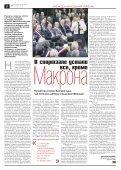 «Новая газета» №5 (пятница) от 18.01.2019 - Page 6