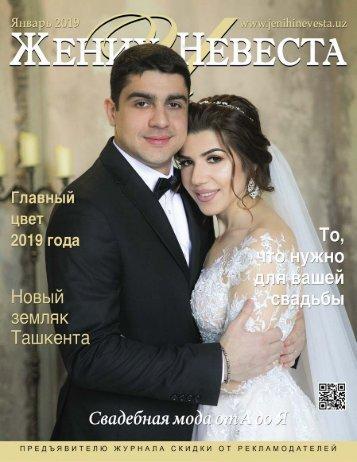 ЖЕНИХ И НЕВЕСТА - 2019 ЯНВАРЬ