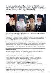 Ανοιχτή επιστολή των Μητροπολιτών Καλαβρύτων, Μαντινείας, Κερκύρας και Κυθήρων προς Παυλόπουλο ενάντια στην προδοσία της Μακεδονίας
